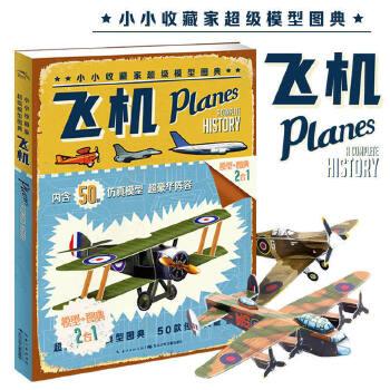 《小小收藏家模型图典 飞机》R G 格兰特 著 创意手工模型图书 活跃大脑思维 锻炼手脑协调能力 科普百科书籍 科普图鉴还能带领孩子探索飞机发明背后故事