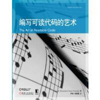 编写可读代码的艺术(O'Reilly精品图书系列),(美)鲍斯维尔(Boswell, D.),富歇(Foucher,