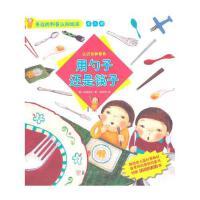 身边的科普认知绘本 第3辑 用勺子还是筷子 认识各种餐具 正版 韩