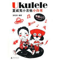 Ukulele夏威夷小吉他小白书(夏威夷小吉他、Ukulele、六弦琴、奏法、张松涛、快速入门)