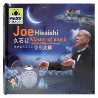 新华书店正版 影视原声音乐 久石让 宫崎骏作品中的音乐大师黑胶2CD