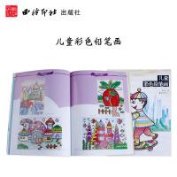 儿童彩色铅笔画 儿童彩铅画 彩铅画入门教程书 西泠印社出版社