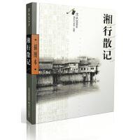 湘行散记(黄永玉插图本)