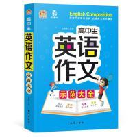 高中生英语作文示范大全 知识出版社