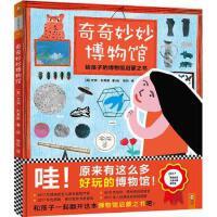奇奇妙妙博物馆-给孩子的博物馆启蒙之书 正版 埃玛刘易斯,张弘 9787549624980