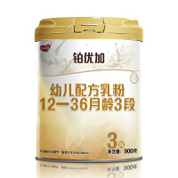 【18年4月】 下单立减 多美滋铂优加婴幼儿配方奶粉3段900g