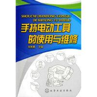 【新书店正版】手持电动工具的使用与维修 张敦鹏 化学工业出版社