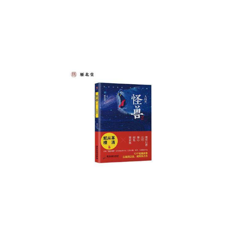 【正版现货】怪兽2 人间世 雁北堂 9787557018450 广东旅游出版社