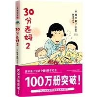 【正版直发】30分老妈2(高木直子全球首发10周年纪念版已出版,大开