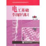 电工基础学习辅导与练习(第2版中等职业教育国家规划教材配套教学用书)