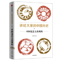 见识城邦・讲给大家的中国历史1:中国是怎么出现的
