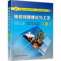 烧结球团理论与工艺(第2版) 化学工业出版社