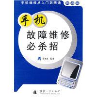 二手旧书8成新 手机故障维修必杀招 9787118061079