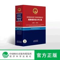 正版 国务院国有资产监督管理委员会规章规范性文件汇编(2003~2018)