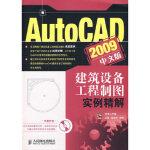 AutoCAD 2009中文版建筑设备工程制图实例精解,王刚,陈庆利,人民邮电出版社9787115204950