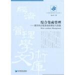 【新书店正版】综合集成管理,沈小平,经济管理出版社9787509605431