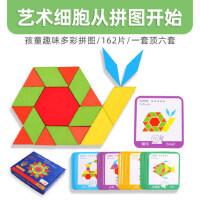 智力拼图儿童积木益智力拼装玩具3-4-6周岁大颗粒创意形状七巧板