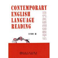 当代英语阅读教学论王海皎 9787502452377 冶金工业出版社 王海皎