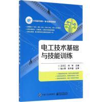 电工技术基础与技能训练 王长江,何军 主编