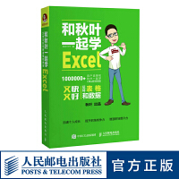 和秋叶一起学Excel excel 书籍 office教程书籍 excel教程书籍