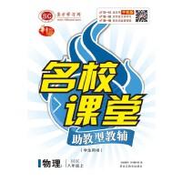 名校课堂・物理八年级上・新课标(HK)(学生用书) 电子书 电脑软件 送手机版(安卓/苹果/平板/ipad)+网页版