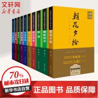 中国现代经典文学精选丛书(10册) 四川人民出版社