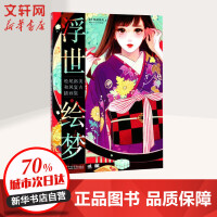 浮世绘梦 中国青年出版社