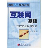 【新书店正版】互联网基础:TCP/IP及网络安全,[日] 小泉,叶明,张巍,科学出版社9787030136084