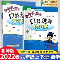 黄冈小状元口算速算六年级上册下册 2021秋新版北师大版