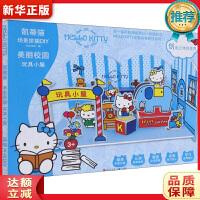 凯蒂猫・玩具小屋,四川少年儿童出版社,9787536596795【新华书店】