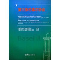 【二手旧书9成新】【正版现货】第三版巴塞尔协议 巴塞尔银行监管委员会发布,中国银行业监督管理委员会 978750496