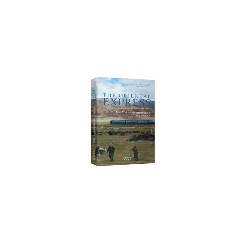 正版图书 东方哈达:中国青藏铁路全景实录(全英文版)   徐剑;Callum Smith 9787500143192 中译出版社