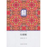 华文微经典・红蜻蜓 (新加坡)艾禺 9787541136467