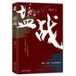 盐战 李浩白,酷威文化 出品 四川文艺出版社 9787541151118