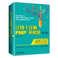 汪博士详解PMP模拟题 第4版 正版 汪小金 9787111597513