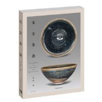 【新书店正版】宋金茶盏 艾丹 中国青年出版社
