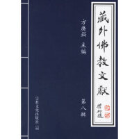 藏外佛教文献 第八辑,方广�,宗教文化出版社9787801235299