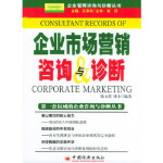 企业市场营销咨询与诊断,王革非,陈玉璞著,中国经济出版社9787501757107
