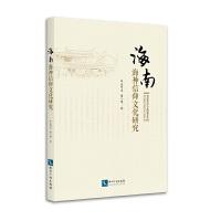 海南海神信仰文化研究