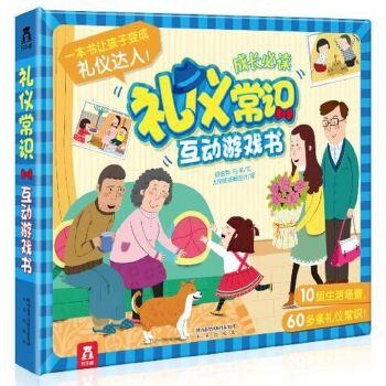 礼仪常识互动游戏书 3-6岁,拉拉、翻翻做互动,学会自我保护,礼仪常识不用父母反复强调,孩子边看边玩就知道,翻一翻,拉一拉,形象又逼真。 乐乐趣科普阅读