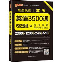 晨读晚练 高考英语3500词 通用版 22版 pass绿卡图书 高中英语单词速记手册巧记速练高一高二高考适用
