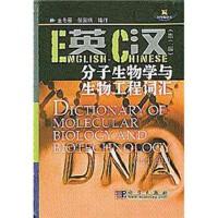 英汉分子生物学与生物工程词汇(第二版)