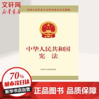 中华人民共和国宪法(32开公报版) 编者:全国人大常委会办公厅