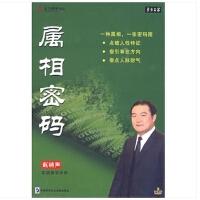 原装正版 属相密码 赵晓声 东方燕园 8VCD 现货 东方名家系列