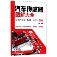 汽车传感器图解大全(识别检测拆装维修一册通)