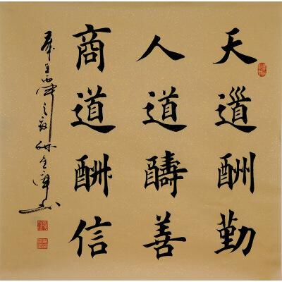 中国书画协会会员,中国著名书法家孙金库先生楷书作品图片