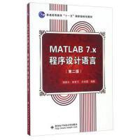 MATLAB7.x程序设计语言 正版 楼顺天,姚若玉,沈俊霞 9787560618630