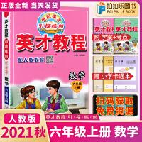 英才教程六年级上册数学 人教版教材解读2021秋