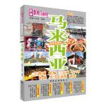I Can旅游系列――马来西亚