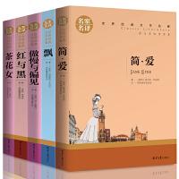 正版全5册 简爱+飘+红与黑+傲慢与偏见+茶花女性人格魅力文学小说名著名家名译 世界名著中小学生课外读物 书籍 畅销书